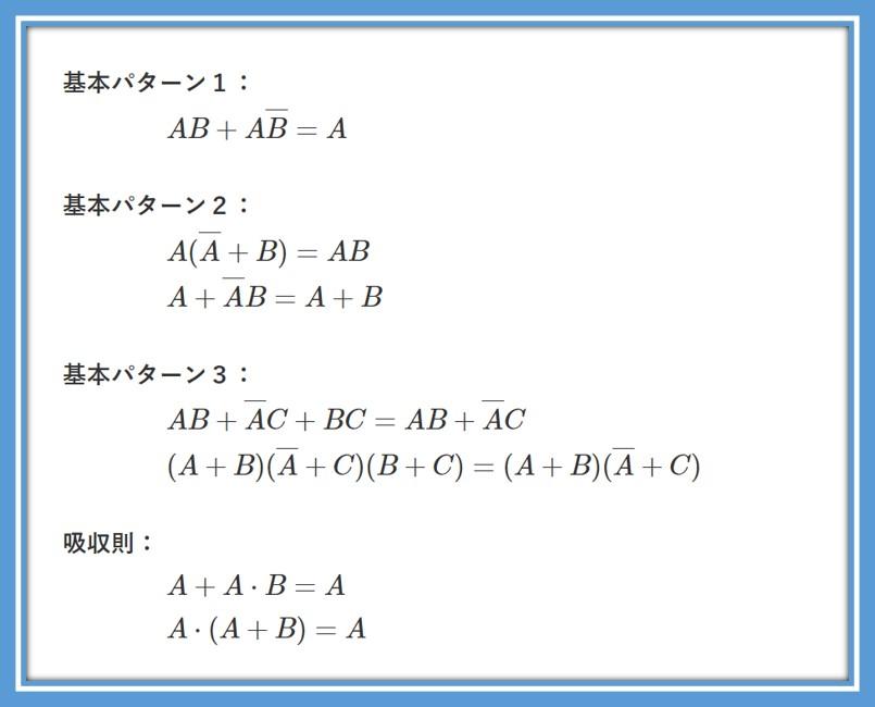 論理式変形基本パターン
