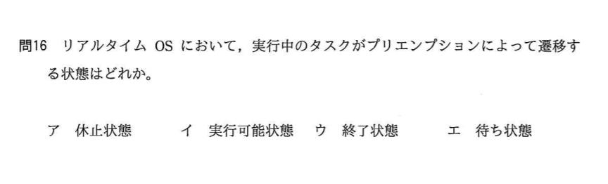 応用情報技術者平成29年秋期 午前問16